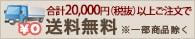 38,000円以上のご注文で送料無料 ※一部商品を除きます