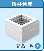 内外装可能不燃材モールディングNEXモール