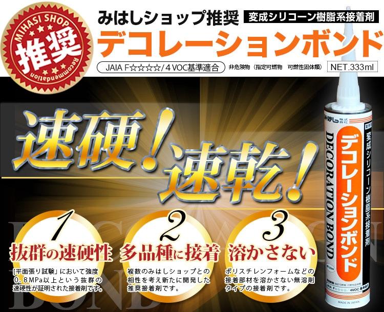 「デコレーションボンド」は速硬!と速乾!の変成シリコ−ン樹脂系接着剤です。