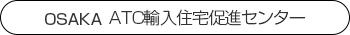 大阪ショールーム(ATC輸入住宅促進センター)