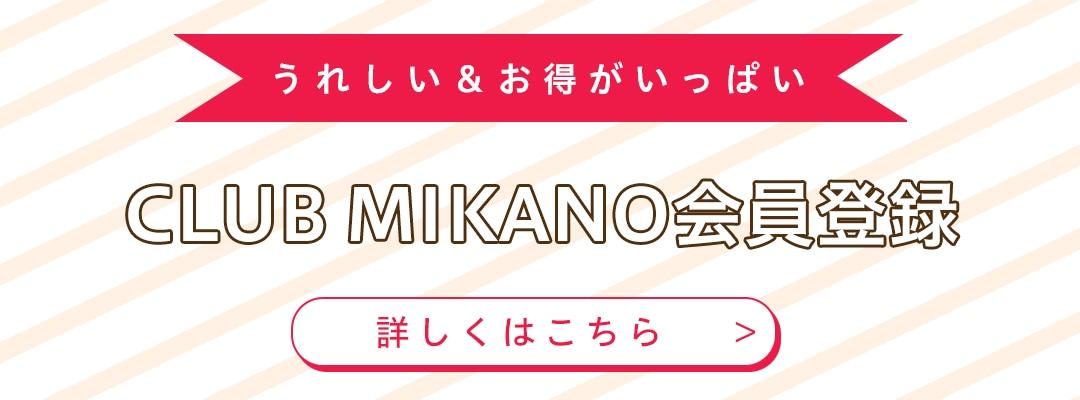 CLUB MIKANO 会員登録