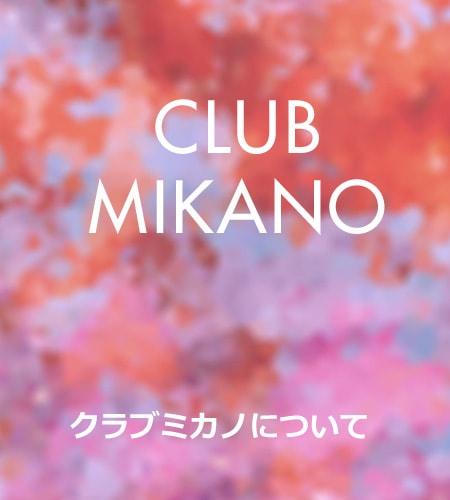 クラブミカノについて