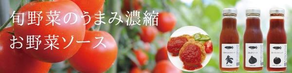 ミモレ農園 お野菜ソース
