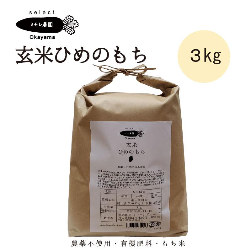 玄米ひめのもち3�