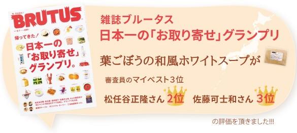 雑誌ブルータス「日本一のお取り寄せグランプリ」に掲載されました。