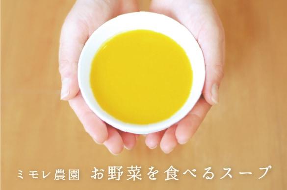 ミモレ農園 お野菜を食べるスープ