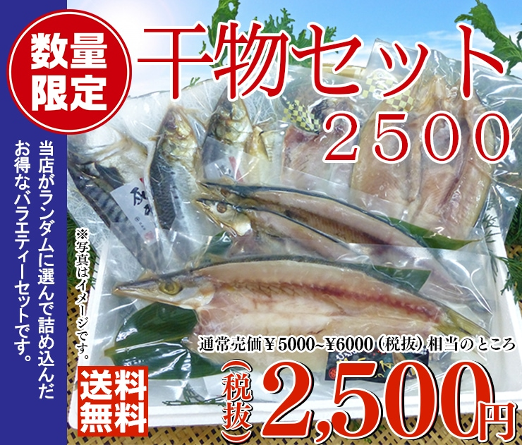 干物セット2500