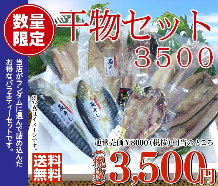 干物セット3500