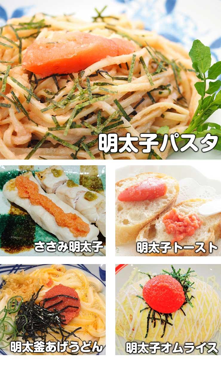明太子料理例