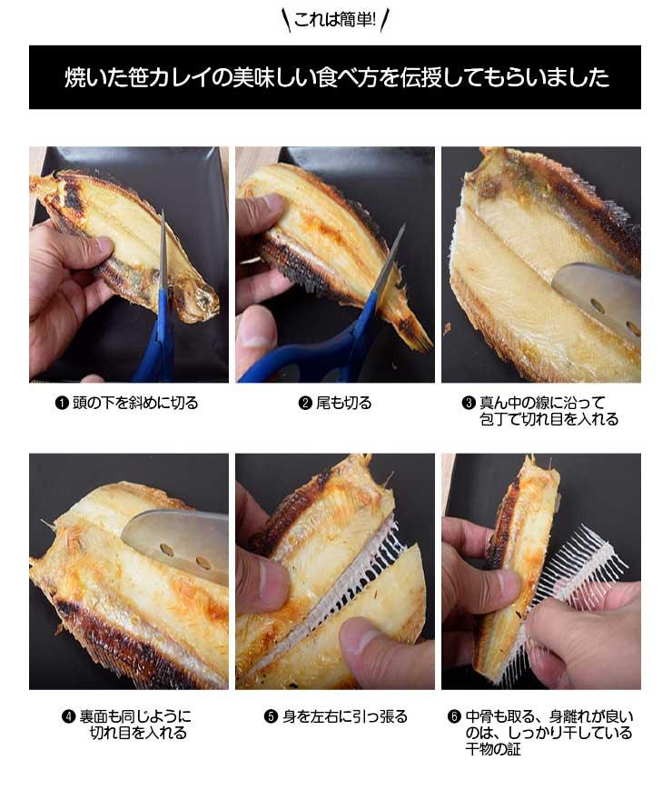 笹カレイの食べ方