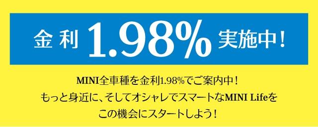 金利1.98%実施中!