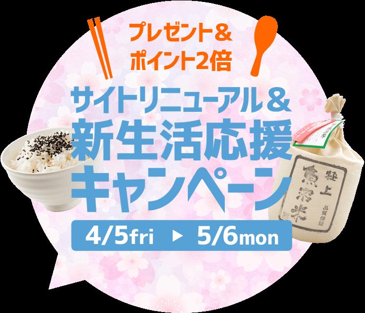 サイトリニューアル&新生活応援キャンペーン 4/5fri→5/6mon【プレゼント&ポイント2倍】