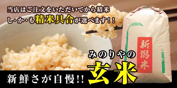 新鮮さが自慢!!みのりやの玄米