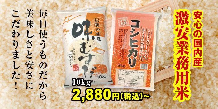 安心の国内産 激安業務用米 毎日使うものだから美味しさと安さにこだわりました