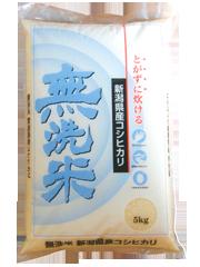 新潟県産 無洗米コシヒカリ