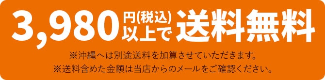 3,980円(税込)以上で送料無料※沖縄へは別途送料を加算させていただきます。送料含めた金額は当店からのメールをご確認ください。