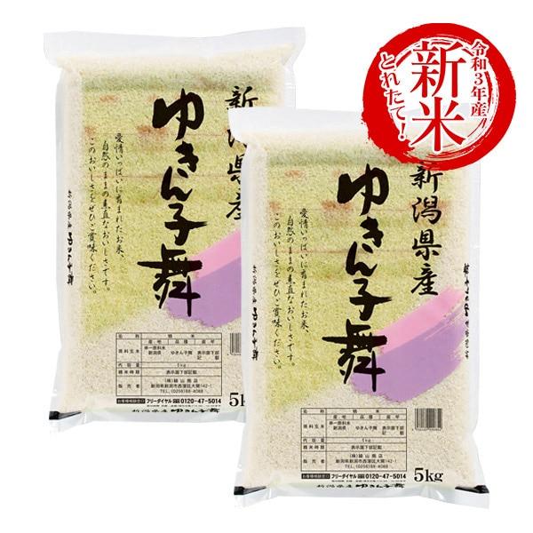 新潟県産 ゆきん子舞 10kg