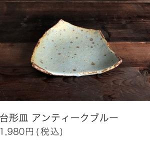台形皿アンティークブルー