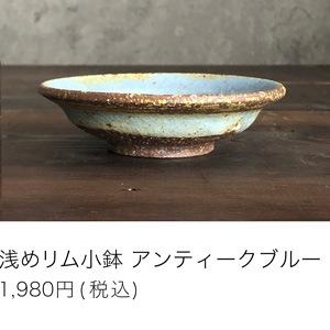 浅めリム小鉢アンティークブルー