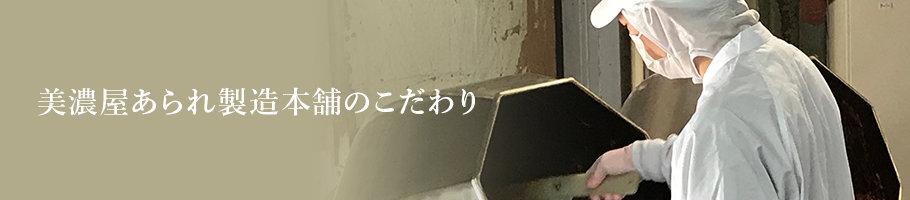 横浜のあられイメージ