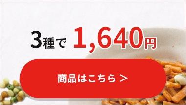 3種で1600円