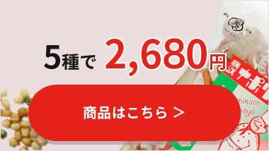 5種で2650円