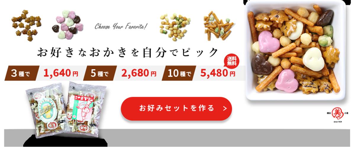 お好きなおかきを自分でピック 3種で1600円 5種で2650円 10種で5280円