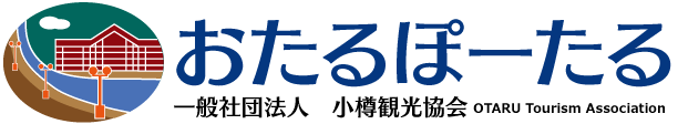 小樽観光協会