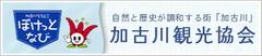 加古川観光協会
