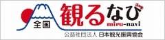 日本観光振興協会