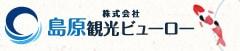 (株)島原観光ビューロー(旧島原温泉観光協会)