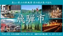 岐阜県飛騨市の観光情報
