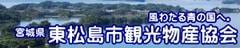 東松島市観光協会