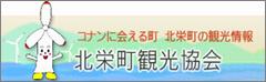 北栄町観光協会