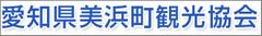 愛知県美浜町観光協会