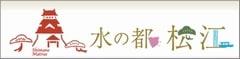 松江市の観光情報