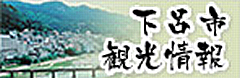 岐阜県下呂市の観光情報