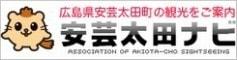 広島県安芸太田町観光協会