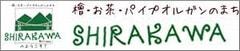 岐阜県白川町観光協会