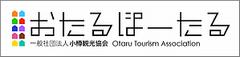 小樽市観光情報