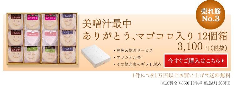 美噌汁最中ありがとう、マゴコロ入り 12個箱 3100円(税抜)