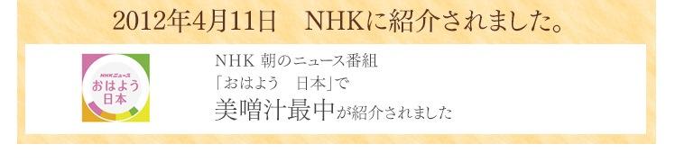 2012年4月11日 NHKに紹介されました。