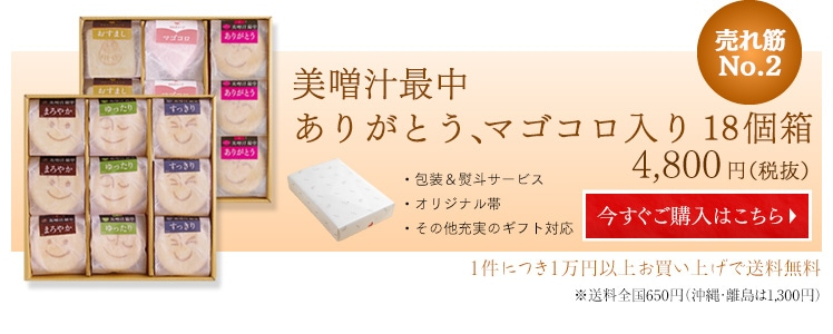 美噌汁最中ありがとう、マゴコロ入り 18個箱 4,800円(税抜)