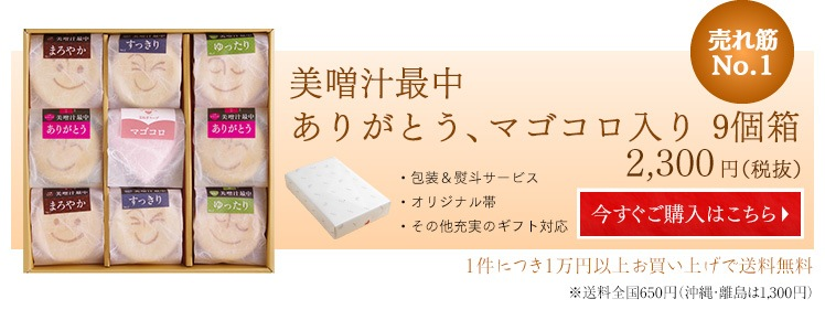 美噌汁最中ありがとう、マゴコロ入り 9個箱 2,300円(税抜)