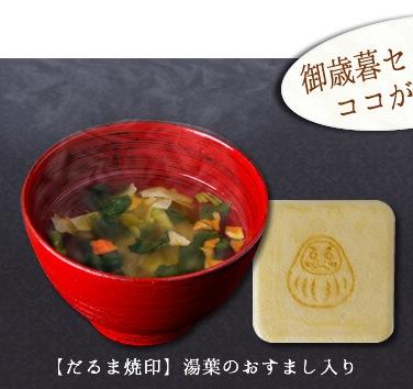 御歳暮セットのココがおすすめ【富士山焼印】湯葉のおすまし入り