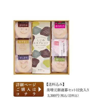 【送料込み】美噌元御歳暮セット12食入り  3,330円(税込/送料込)