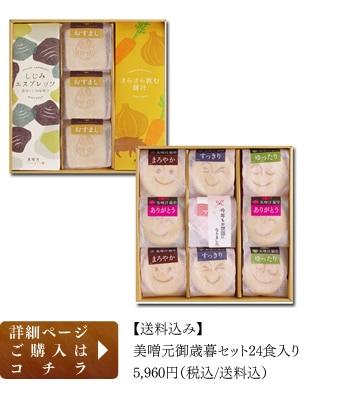 【送料込み】美噌元御歳暮セット24食入り 5,960円(税込/送料込)