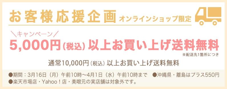 【ネットショップ限定企画】5,000円以上お買い上げで送料無料キャンペーン中