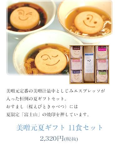 美噌元夏ギフト 11食セット
