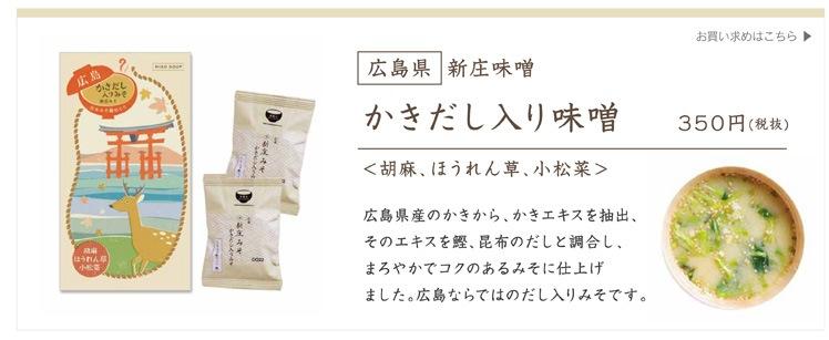 [広島県] 新庄味噌 かきだし入り味噌